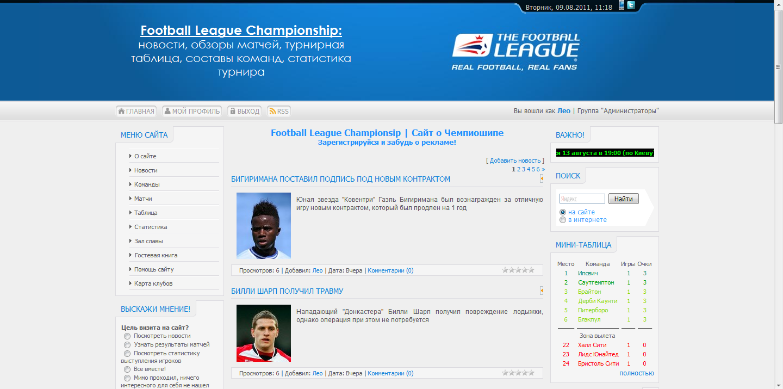 Сайт о Чемпионшипе